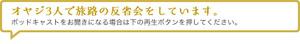 台湾旅行記をラジオ放送