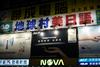 台北駅周辺の日本語学校