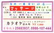台湾マッサージのチラシ