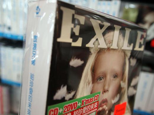 EXILE=放浪兄弟