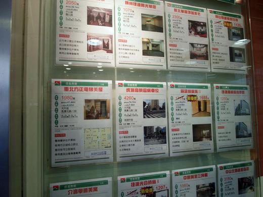 台北の不動産屋