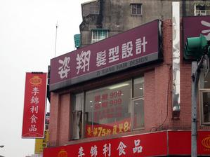 台湾の散髪屋