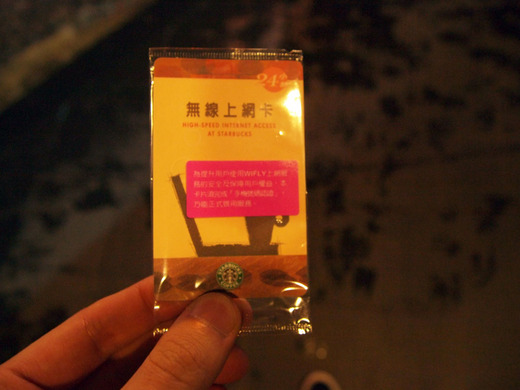 台湾スタバのWI-FIカード
