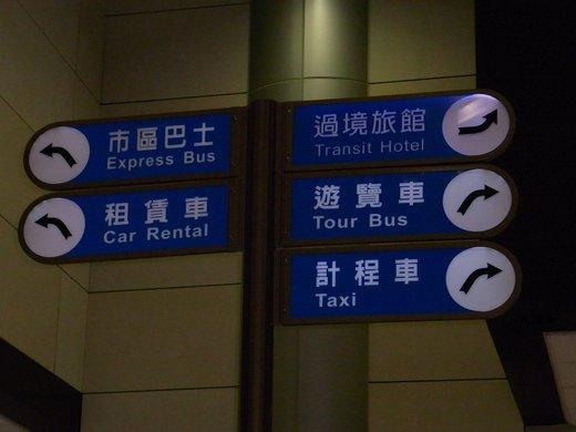 台湾の看板