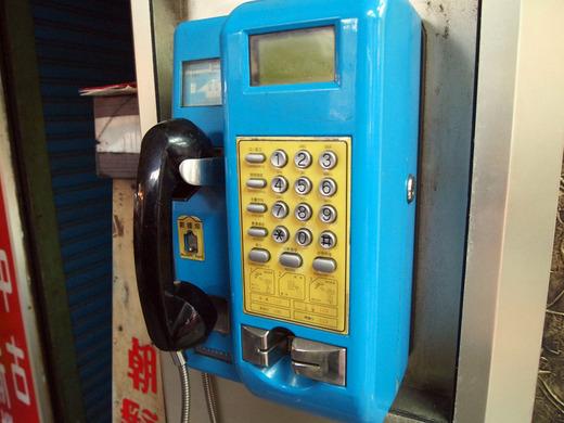 台湾公衆電話