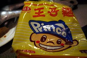 王子麺プリンス